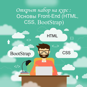 Основы Front-End (HTML, CSS)