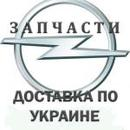 Запчасти OPEL Astra H, G, Vectra C